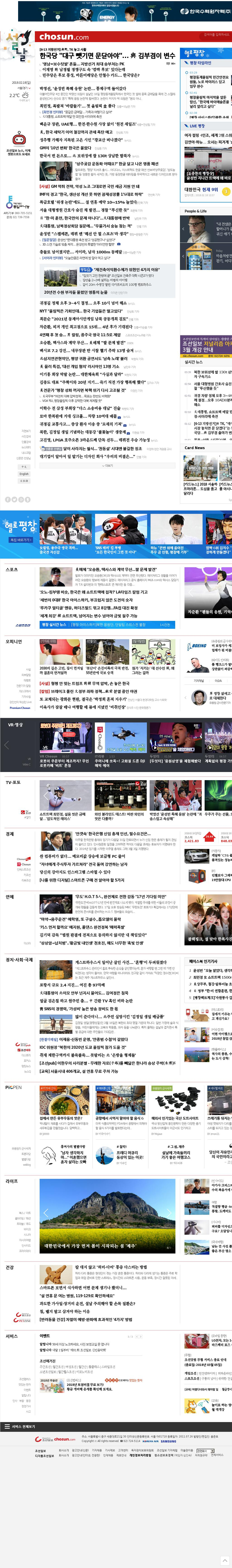 chosun.com at Sunday Feb. 18, 2018, 4:01 a.m. UTC