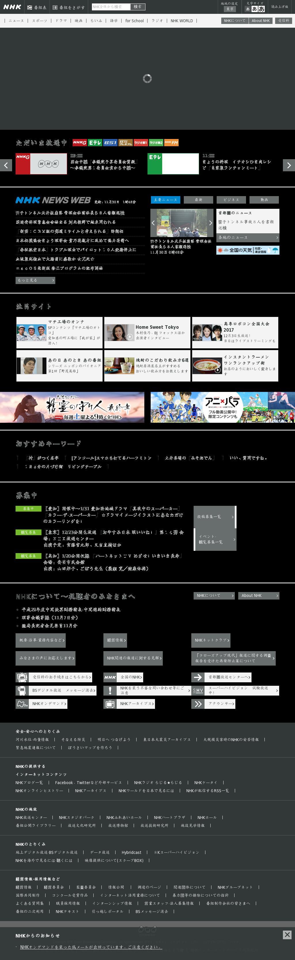 NHK Online at Monday March 12, 2018, 4:15 a.m. UTC