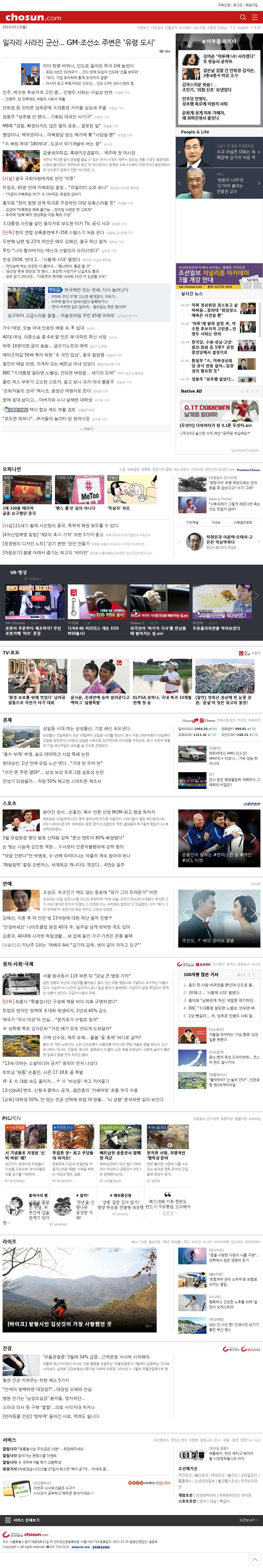 chosun.com at Monday March 12, 2018, 5:03 a.m. UTC